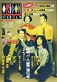 オリコン・ウィークリー 1993年5月24日号 通巻704号