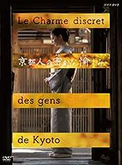 京都人の密かな愉しみ