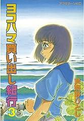 ヨコハマ買い出し紀行(3) (アフタヌーンコミックス)