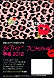 BETSEY JOHNSON 手帳 2012