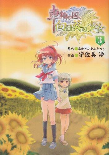 車輪の国、向日葵の少女 3 (電撃コミックス)の詳細を見る