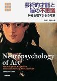 芸術的才能と脳の不思議―神経心理学からの考察