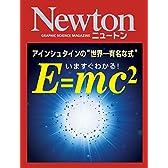 Newton いますぐわかる! E=mc²