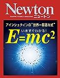 Newton いますぐわかる! E=mc?