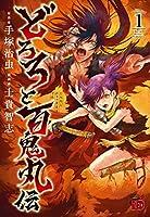 どろろと百鬼丸伝(1) (チャンピオンREDコミックス)