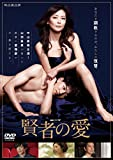 連続ドラマW 賢者の愛[DVD]