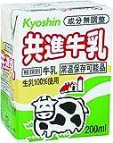 神戸共進牛乳 ロングライフ共進牛乳200ml×24本入り