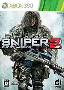 スナイパー ゴーストウォリアー2 - Xbox360