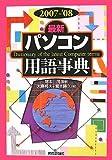 2007-'08年版 [最新] パソコン用語事典