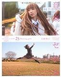 【Amazon.co.jp限定 DVD付き】 音楽とセシル