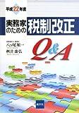 実務家のための税制改正Q&A〈平成22年度〉