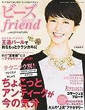 ビーズfriend2014年秋号vol.44 画像