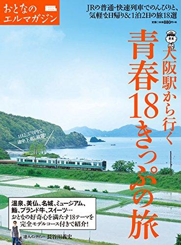 大阪駅から行く青春18きっぷの旅 (えるまがMOOK おとなのエルマガジン)