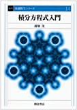 積分方程式入門 (基礎数学シリーズ)