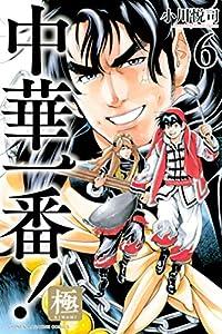中華一番!極(6) (マガジンポケットコミックス)