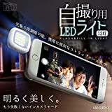 Amazon.co.jp自撮り 12灯LEDライト スマートフォン タブレット LBR-SLED12