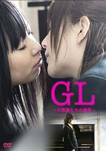 GL ~小悪魔たちの誘惑~ [DVD]