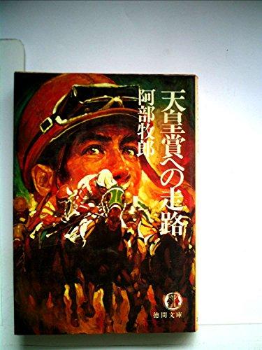 天皇賞への走路 (1981年) (徳間文庫)