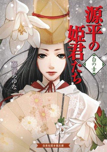 源平の姫君たち 白の章 (招き猫文庫 ふ 2-2)の詳細を見る