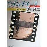 ウインディー (1) (角川文庫 (6506))