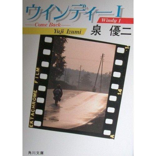 ウインディー (1) (角川文庫 (6506))の詳細を見る