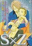S×Z―オンリーカップリング同人誌アンソロジー (K-Book Selection)