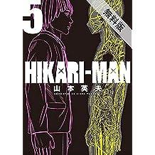 HIKARI-MAN(5)【期間限定 無料お試し版】 (ビッグコミックス)