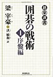 囲碁の戦術(1) 序盤編