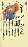 エントロピーからの発想 (講談社現代新書 (695))