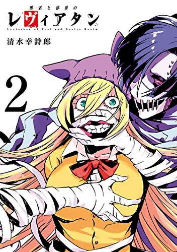 愚者と欲界のレヴィアタン  2(ヒーローズコミックス)