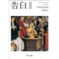 告白 II (中公文庫)