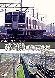 鉄道アーカイブシリーズ57 高崎線の車両たち 上州篇高崎線(熊谷~高崎) [DVD]
