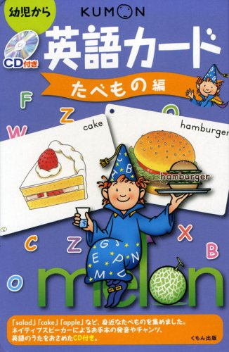 CD付 英語カード たべもの編 第2版―幼児から