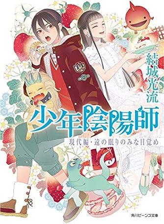 少年陰陽師 現代編・遠の眠りのみな目覚め (角川ビーンズ文庫)
