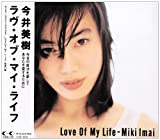 Love of My Life/今井美樹