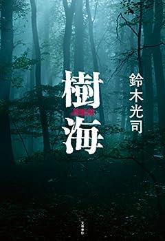 樹海 (文春e-book)