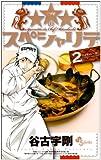 ★★★のスペシャリテ 2  / 谷古 宇剛 のシリーズ情報を見る