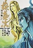 花の慶次—雲のかなたに (第13巻) (Tokuma comics)