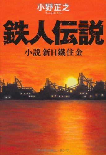 鉄人伝説 小説新日鐵住金の詳細を見る