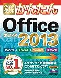 今すぐ使えるかんたん Office2013