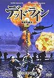 デッドライン2 爆炎の彼方[DVD]