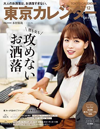 東京カレンダー 2019年 12月号 [雑誌]