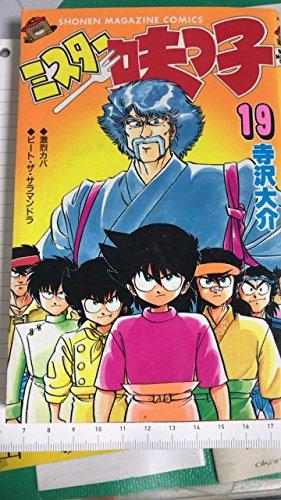 ミスター味っ子 19 (少年マガジンコミックス)の詳細を見る