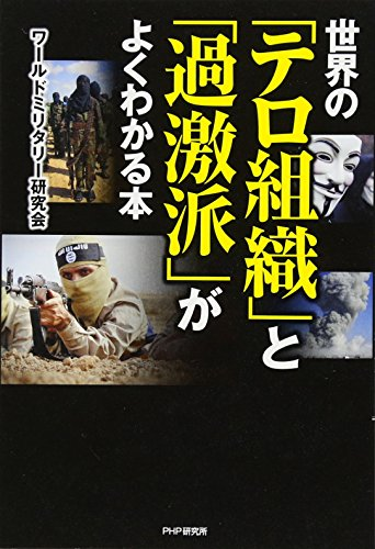 世界の「テロ組織」と「過激派」がよくわかる本