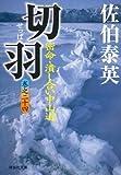切羽 ―密命・潰し合い中山道〈巻之二十四〉 (祥伝社文庫)