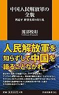 渡部 悦和 (著)発売日: 2018/4/29新品: ¥ 972ポイント:9pt (1%)