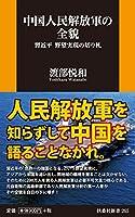 渡部 悦和 (著)(9)新品: ¥ 972ポイント:27pt (3%)8点の新品/中古品を見る:¥ 666より