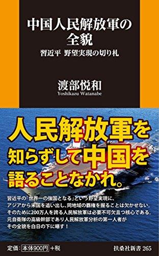 中国人民解放軍の全貌 (扶桑社新書)