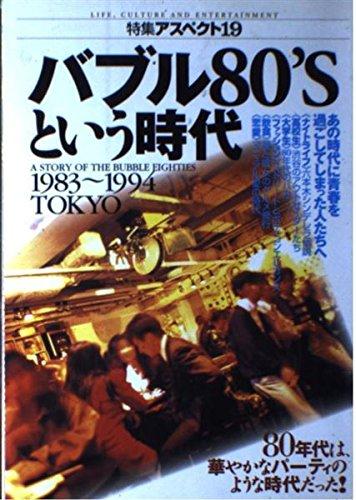 バブル80Sという時代―1983~1994TOKYO 特集アスペクト