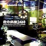 フジテレビ系ドラマ「救命病棟24時」オリジナル・サウンドトラックIII